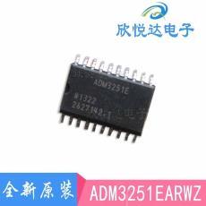 数字隔离器 ADI 原装正品 总线收发接收器 ADM3251EARWZ-REEL