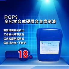 冷却 抗硬水 清洗 PCP9全化学合成硬质合金磨削液  防锈