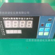 XMTA智能数字显示调节仪液位显示仪压力显示仪温度显示仪