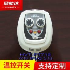 无极温度控制开关 批发 PVC发热线专用温控器温控开关 HVT-PT716