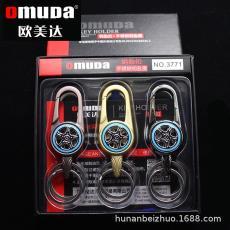 欧美达钥匙扣 3771 创意钥匙扣 时尚钥匙扣 钥匙圈钥匙挂件