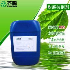 PU聚氨酯树脂耐磨抗刮剂现货厂家 塑胶漆抗刮剂8055
