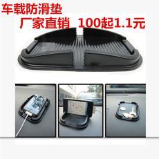 仪表台置物手机防滑垫硅胶 汽车防滑垫 车载车用止滑垫 导航垫