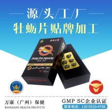 鹿茸蜂王浆维生素片剂OEM加工贴牌男性保健品厂家直销可定制