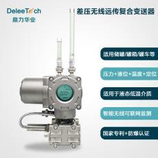 液氮液氧LNG液位计储罐槽车测压力液位 无线智能监测仪表