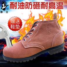 盾王9788R反绒牛钢包头耐高温皮防砸安全鞋防滑橡胶底中帮冬季