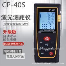 40米高精度红外线测量仪 CP-40S手持式激光测距仪 红外线激光尺