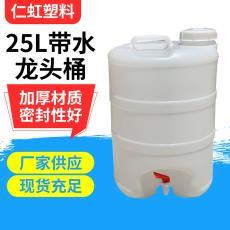 新25L酒桶带水龙头桶带盖家用储水桶带水龙头食品级塑料酒桶