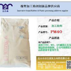 厂家供应PVC发泡型材钢化剂PM40加工助剂
