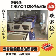 北京塑料模具制品厂家低价生产加工优质家电塑料制品(图)