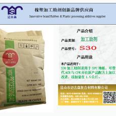 橡塑加工助剂新型SPC地板加工助剂S30生产商