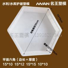 路基桥梁锥坡六角护坡塑料模具水利平面六角模具15边长 广东公路
