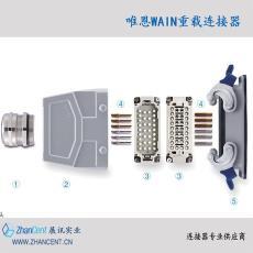 厦门WAIN重载连接器 华北区代理商-展讯