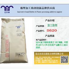 厂家供应SPC地板专用S620加工助剂