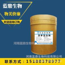 酶制剂 生物酶制剂 高活力 欢迎订购 专业供应 菠萝蛋白酶 食品级