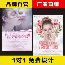 韩式超微气泡美容宣传单开业活动广告韩式半永久纹绣设计制作彩页