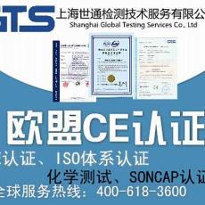 欧盟CE认证官方授权机构—上海世通检测—专业CE认证服务机构