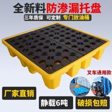 油桶塑料化学品液体油库2桶装pe化工四桶型防泄漏托盘 防渗漏托盘
