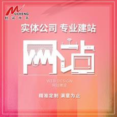 phpmysql网页制作上海网站建设外贸网站改版网站制作服务高品质