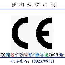 欧盟ce认证服务机构 魔方插座ce认证检测费用ce证书周期