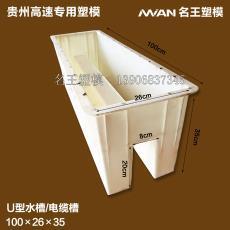 嘉兴名王塑模供应贵州高速公路U型水槽排水槽塑料模具电线电缆槽