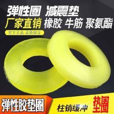 聚氨酯弹性圈牛筋弹性圈橡胶缓冲垫圈柱销减震垫圈防震联轴器胶圈