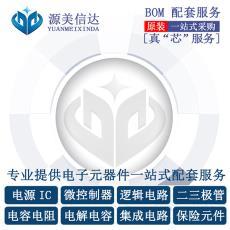 BOM表報價電子元件大全IC集成 專業一站式電子元器件芯片配單配套