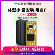433 LED无线遥控开关 厂家直销微型电子遥控 家用LED控制开关 315