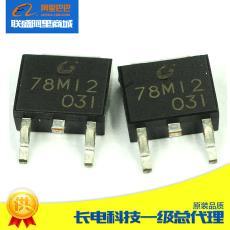 穩壓三極管 長電 電源IC 現貨直銷 CJ78M12 貼片三極管 TO-252