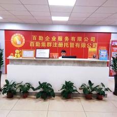 东莞工商注册 代理记账及公司注销 可提供办公地址