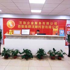 个体执照 注册有限公司 东莞长安工商注册 工厂执照 代办营业执照