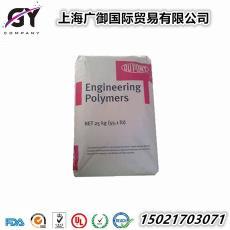 带脱模剂 电子电器部件用 工程塑料尼龙PA66 101L纯树脂 美国杜邦