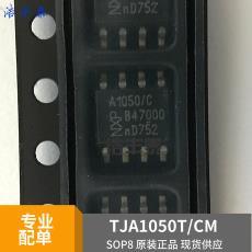 模擬信號芯片 接口芯片 全新原裝 TJA1050T/CM SOP8 絲印:A1050/C