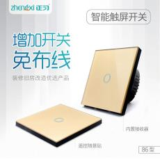 智能家用开关220v无线触摸遥控86型墙壁远程控制灯面板随意贴触控