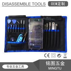 80合1苹果手机拆机工具 75合1多功能精密螺丝刀套装手机维修工具