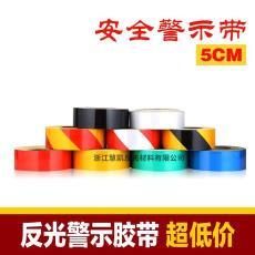 红白黄黑斜纹道路交通安全地面警戒带贴条反光膜特价 反光胶带5CM