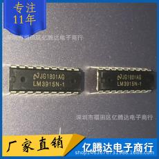 LED条形图显示驱动器 DIP18封装 量大议价 全新现货 LM3915N-1