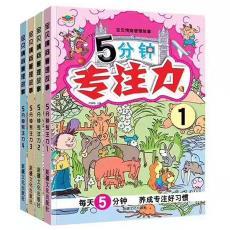 儿童逻辑思维训练益智游戏书5分钟专注力书籍全套4册