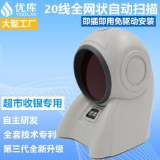 优库8160激光扫描平台超市药店收银条码扫描枪20线猫眼扫描平台