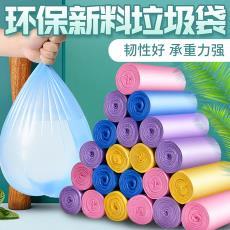 【新料】添助优质彩色垃圾袋 5卷/包=100只 点断式一次性垃圾袋
