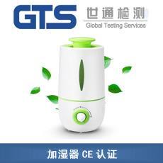 上海申请办理加湿器CE认证 一站式服务 欧盟CE认证证书申请办理