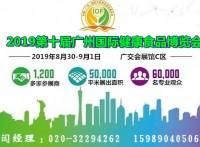 2019第九届广州进口食品饮料展览会