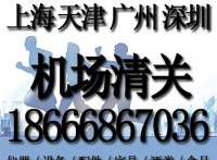 进口仪器仪表清关公司/广州机场报关代理