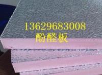 昆明酚醛板厂l双面铝箔酚醛板13629683008云南酚醛板