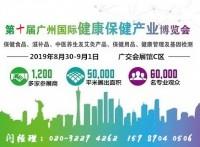 第十届广州健康保健产业博览会丨2019振威康博会