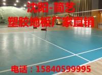 沈陽簡藝佳爾運動地膠廠家批發羽毛球乒乓球籃球場地專用地膠