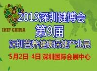 深圳保健展丨2019第九届深圳营养健康展