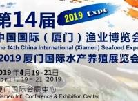 2019厦门水产养殖技术及设备博览会