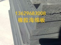 昆明橡胶海绵板厂13629683008闭孔海绵板l弹性海绵板