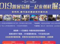 """2019年朝鲜平壤""""春季国际商品展览会"""""""